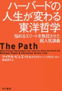 ハーバードの人生が変わる東洋哲学 悩めるエリートを熱狂させた超人気講義 ハヤカワ文庫 NF