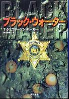 ブラック・ウォーター ハヤカワ・ミステリ文庫