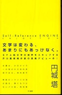 ハヤカワSFシリーズ<br> Self‐Reference ENGINE