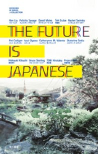 ハヤカワSFシリーズ<br> THE FUTURE IS JAPANESE