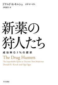 新薬の狩人たち 成功率0.1%の探求