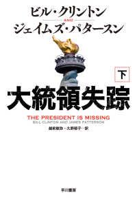 大統領失踪 下