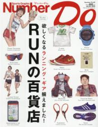 Sports Graphic Number Do 〈vol.20(2015)〉 RUNの百貨店 Number PLUS