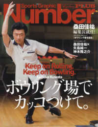 Number PLUS<br> Sports Graphic Number PLUS 桑田佳祐編集長就任!ボウリング場でカッコつけて。