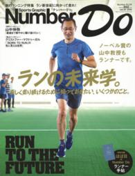 Sports Graphic Number Do 〈vol.23(2015)〉 ランの未来学。 Number PLUS