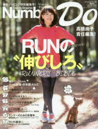 "Sports Graphic Number Do 〈vol.28(2017)〉 RUNの""伸びしろ""きっと見つかる! Number PLUS"