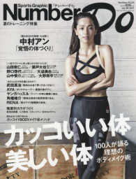 Sports Graphic Number Do 〈vol.29(2017)〉 カッコイイ体美しい体100人が語る理想のボディメイク術 Number PLUS