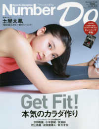 Sports Graphic Number Do 〈vol.32 2018〉 本気のカラダ作りGet Fit! Number PLUS
