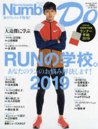 Sports Graphic Number Do 〈vol.34 2019〉 春のランニング特集!RUNの学校。2019 Number PLUS