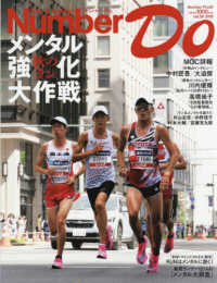 Sports Graphic Number Do 〈vol.36 2019〉 秋のラン メンタル強化大作戦 Number PLUS