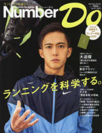 Sports Graphic Number Do 〈vol.37 2020〉 ランニングを科学する。 Number PLUS