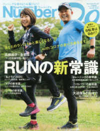 Sports Graphic Number Do 〈vol.38 2020〉 RUNの新常識 Number PLUS
