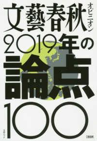文藝春秋オピニオン2019年の論点100