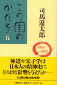 この国のかたち 〈5〉 1994~1995