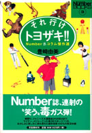 Sports graphic Number books<br> それ行けトヨザキ!!―Number迷コラム傑作選