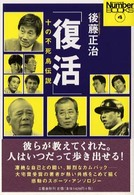 Sports graphic Number books<br> 復活―十の不死鳥伝説