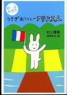 村上かるたうさぎおいし-フランス人
