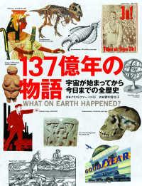 137億年の物語 宇宙が始まってから今日までの全歴史
