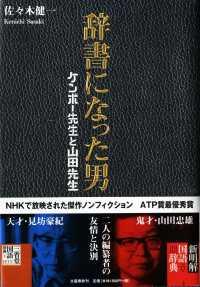 辞書になった男 ケンボ-先生と山田先生