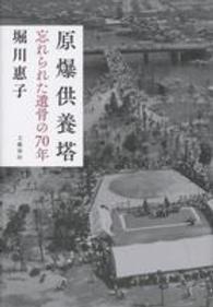 原爆供養塔 忘れられた遺骨の70年