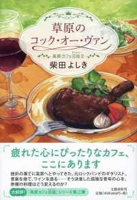 草原のコック・オー・ヴァン 高原カフェ日誌Ⅱ