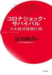 コロナショック・サバイバル 日本経済復興計画  Surviving the corona war