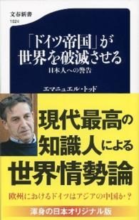 文春新書<br> 「ドイツ帝国」が世界を破滅させる―日本人への警告