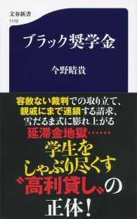 ブラック奨学金 文春新書