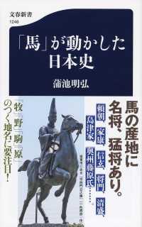 「馬」が動かした日本史