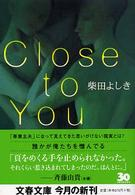 文春文庫<br> Close to You