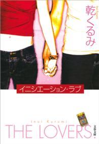 イニシエーション・ラブ 文春文庫 い66-1