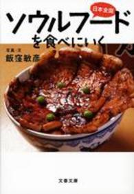 ソウルフードを食べにいく  日本全国