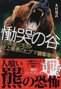 慟哭の谷 北海道三毛別・史上最悪のヒグマ襲撃事件