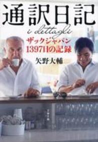 通訳日記 ザックジャパン1397日の記録
