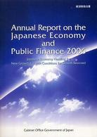 Annual report on the Japanese economy an 〈2006〉