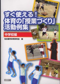 すぐ使える!体育の「授業づくり」活動例集 中学校編