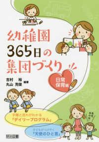 幼稚園365日の集団づくり 日常保育編