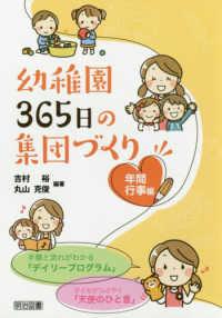 幼稚園365日の集団づくり 年間行事編
