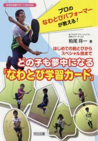 どの子も夢中になる「なわとび学習カード」 プロのなわとびパフォーマーが教える!  はじめての前とびからスペシャル技まで 体育科授業サポートBOOKS
