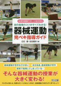 技の指導のコツがすべてわかる!器械運動完ペキ指導ガイド 体育科授業サポートBOOKS