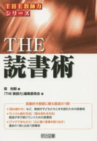 THE教師力シリーズ<br> THE読書術