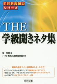 THE教師力シリーズ<br> THE学級開きネタ集