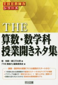 THE教師力シリーズ<br> THE算数・数学科授業開きネタ集