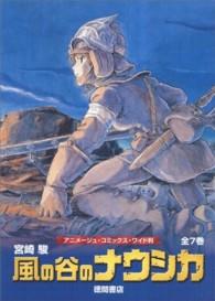 風の谷のナウシカ(7巻セット) トルメキア戦役バ-ジョン