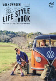 TOWN MOOK<br> VOLKSWAGEN LIFE STYLE BOOK - クラシック・フォルクスワーゲンのある暮らし