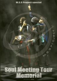 ロマンアルバム<br> Soul Meeting Tour Memorial - M.S.S Project special