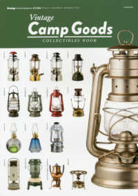 ATM MOOK<br> Vintage Camp Goods COLLECTIBLES BOOK