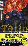 Tokuma novels edge<br> Talio タリオ