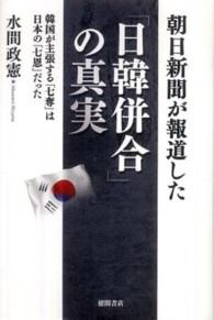 朝日新聞が報道した「日韓併合」の真実