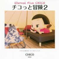 チコっと冒険 2 Eternal Five CHICO チコちゃんに